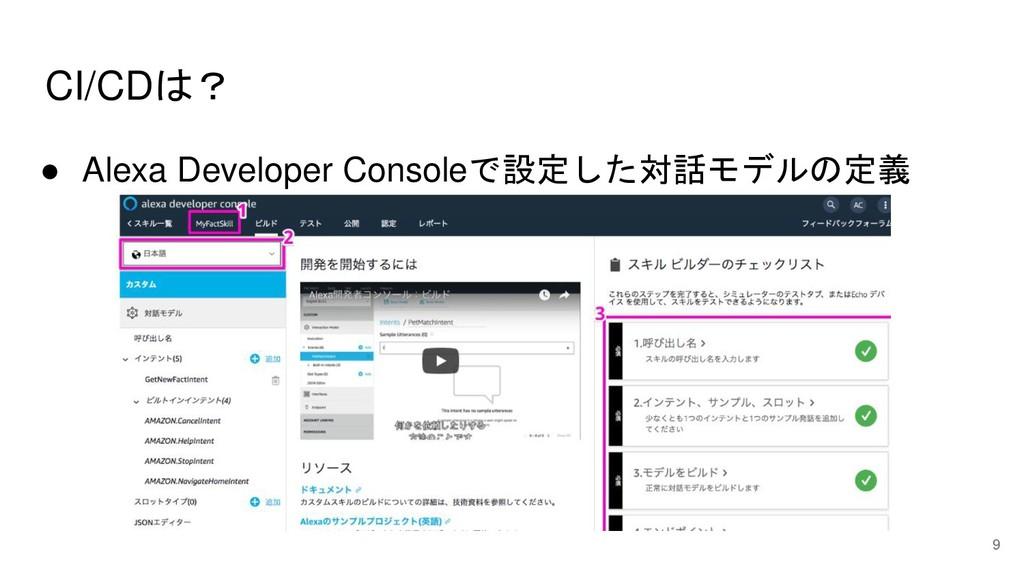 CI/CDは? 9 ● Alexa Developer Consoleで設定した対話モデルの定義