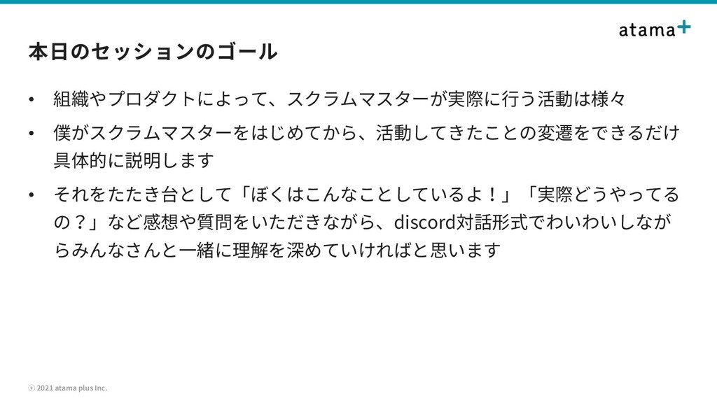 ⓒ 2021 atama plus Inc. 本⽇のセッションのゴール • 組織やプロダクトに...
