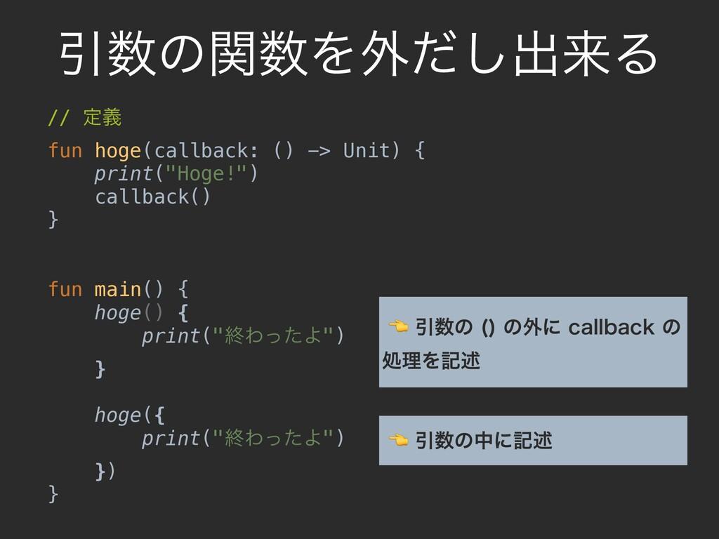 """// ఆٛ fun hoge(callback: () -> Unit) { print(""""H..."""