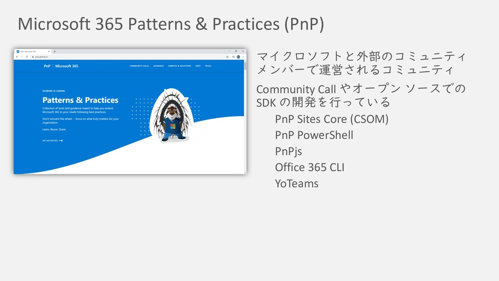 Microsoft 365 Patterns & Practices (PnP) マイクロソフ...