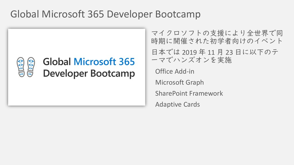 Global Microsoft 365 Developer Bootcamp マイクロソフト...