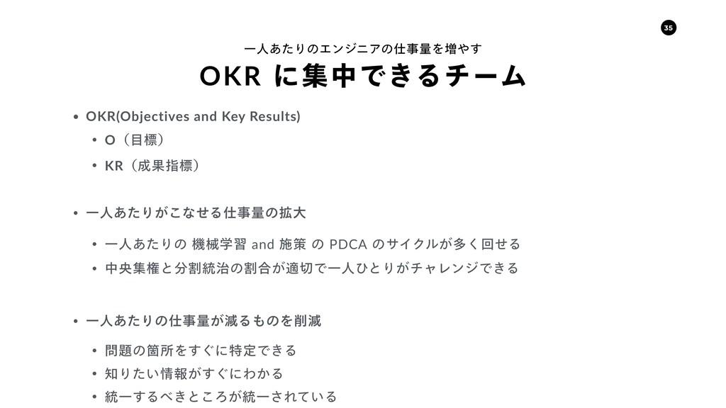 OKRʹूதͰ͖ΔνʔϜ Ұਓ͋ͨΓͷΤϯδχΞͷྔΛ૿͢ • OKR(Objecti...