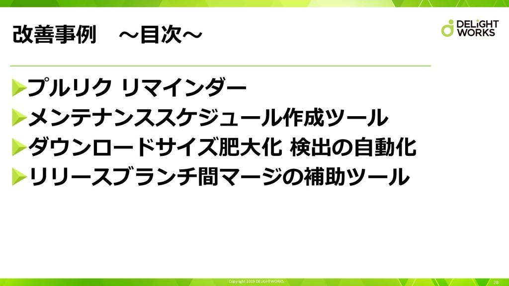 Copyright 2019 DELiGHTWORKS. 改善事例 〜⽬次〜 28 プルリク ...