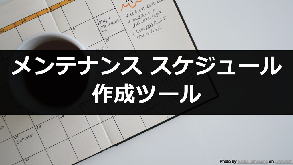 メンテナンス スケジュール 作成ツール
