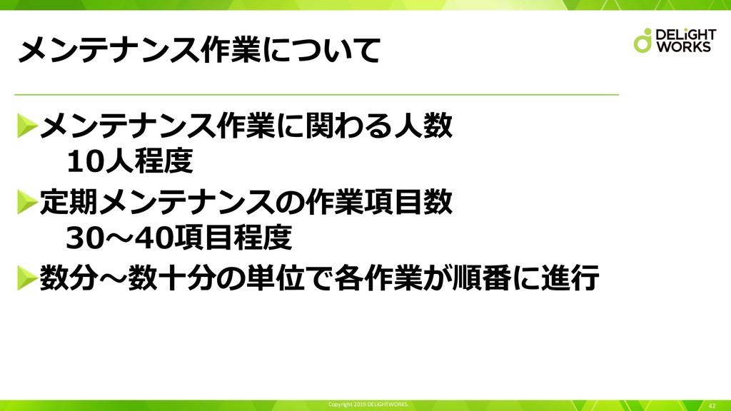 Copyright 2019 DELiGHTWORKS. メンテナンス作業について 42 メン...