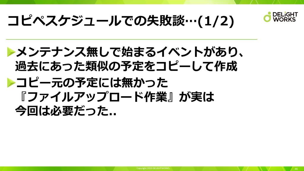 Copyright 2019 DELiGHTWORKS. コピペスケジュールでの失敗談…(1/...