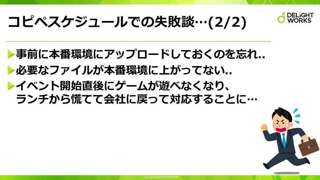 Copyright 2019 DELiGHTWORKS. コピペスケジュールでの失敗談…(2/...