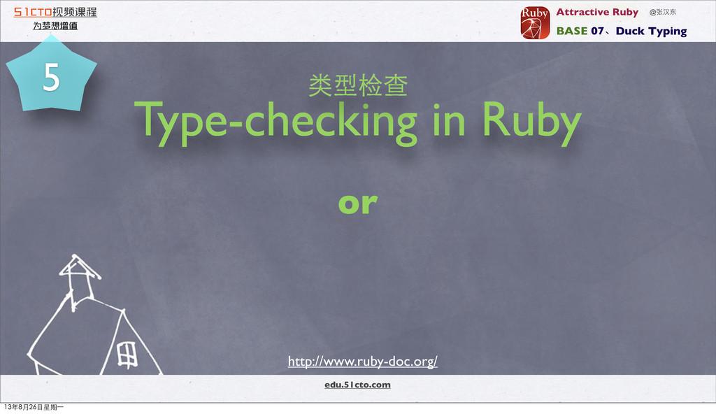 edu.51cto.com 51CTO视频课程 为梦想增值 http://www.ruby-d...