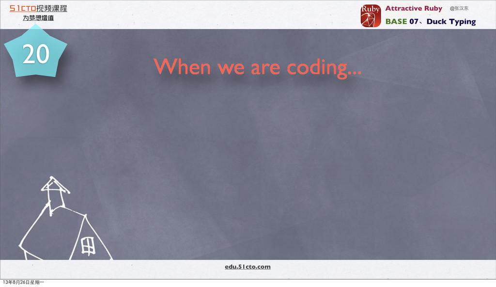 edu.51cto.com 51CTO视频课程 为梦想增值 20 @张汉东 BASE 07、D...