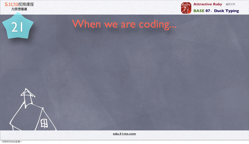 edu.51cto.com 51CTO视频课程 为梦想增值 21 @张汉东 BASE 07、D...