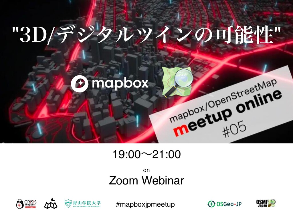 %σδλϧπΠϯͷՄੑ #mapboxjpmeetup 19:00ʙ21:00 on...
