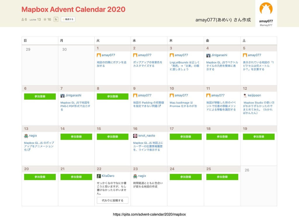 https://qiita.com/advent-calendar/2020/mapbox B...