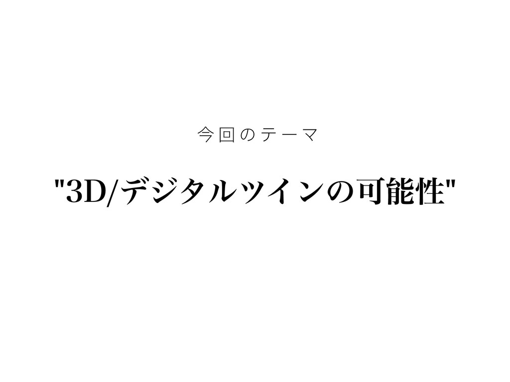 ࠓ ճ ͷ ς ʔ Ϛ %σδλϧπΠϯͷՄੑ