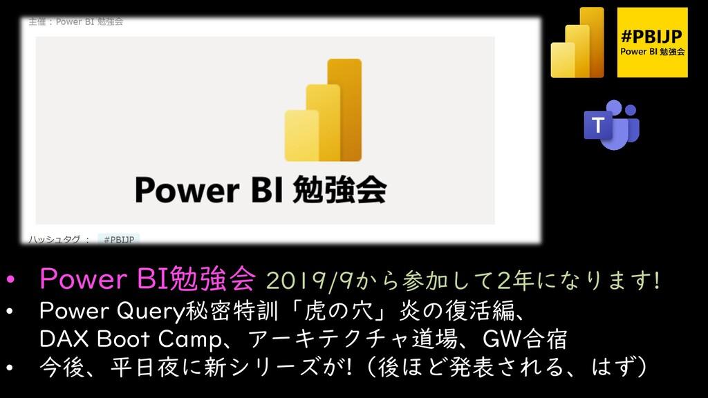 • Power BI勉強会 2019/9から参加して2年になります! • Power Quer...