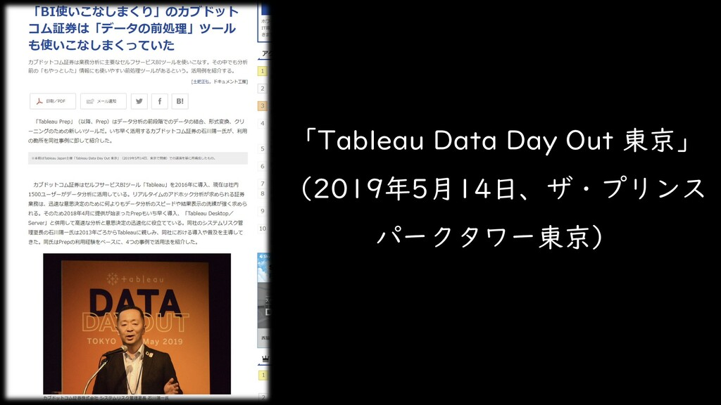 「Tableau Data Day Out 東京」 (2019年5月14日、ザ・プリンス パー...
