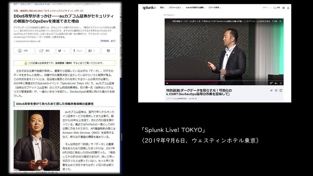 「Splunk Live! TOKYO」 (2019年9月6日、ウェスティンホテル東京)