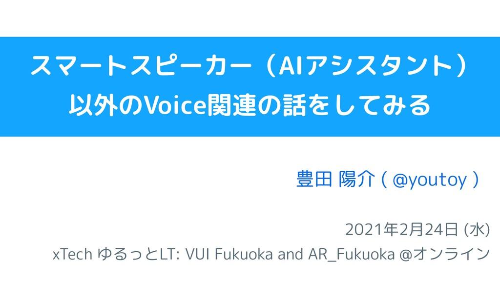 2021年2月24日 (水) xTech ゆるっとLT: VUI Fukuoka and AR...