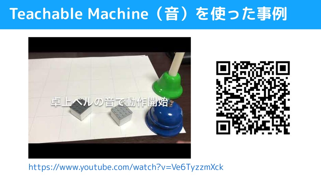 Teachable Machine(音)を使った事例 https://www.youtube....