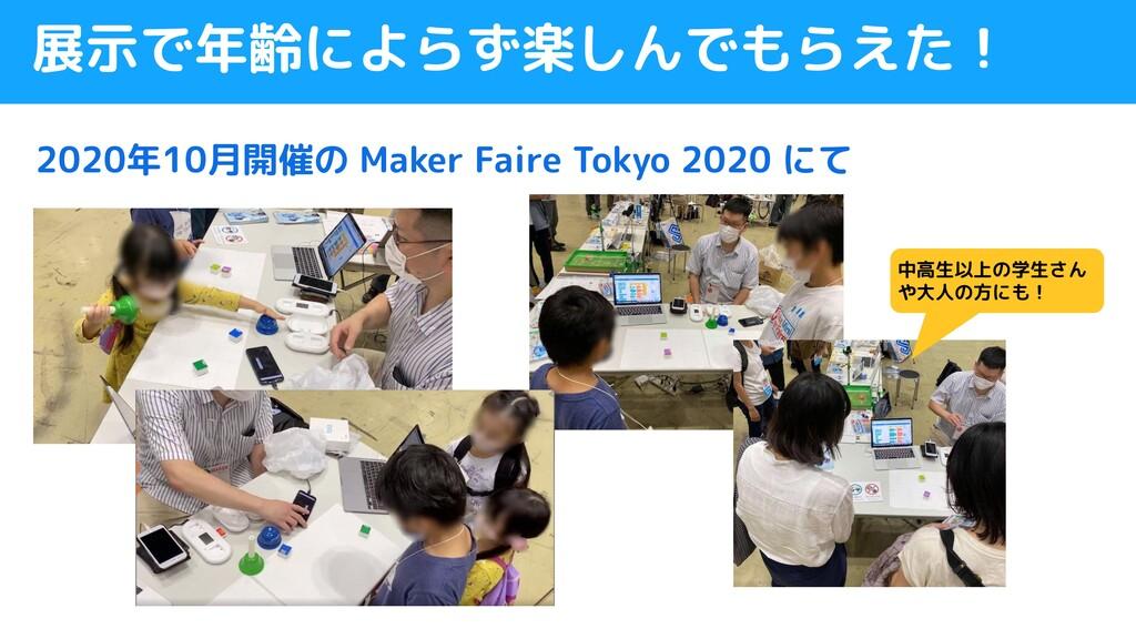 展示で年齢によらず楽しんでもらえた! 2020年10月開催の Maker Faire Toky...