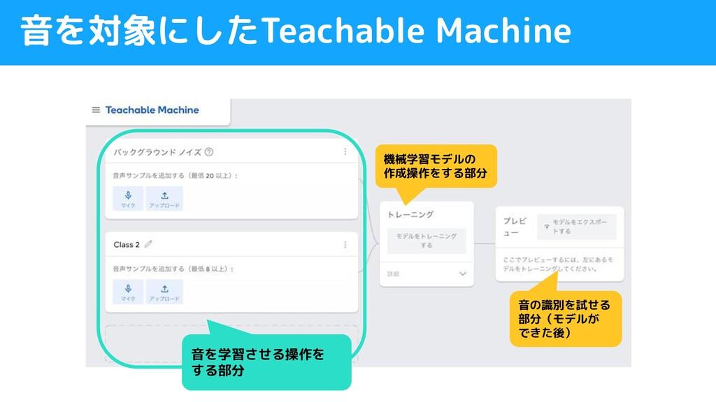 音を対象にしたTeachable Machine 音を学習させる操作を する部分 機械学習モデ...