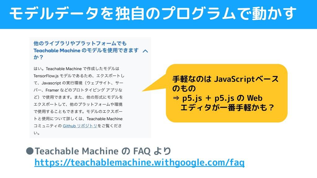 モデルデータを独自のプログラムで動かす ●Teachable Machine の FAQ より...