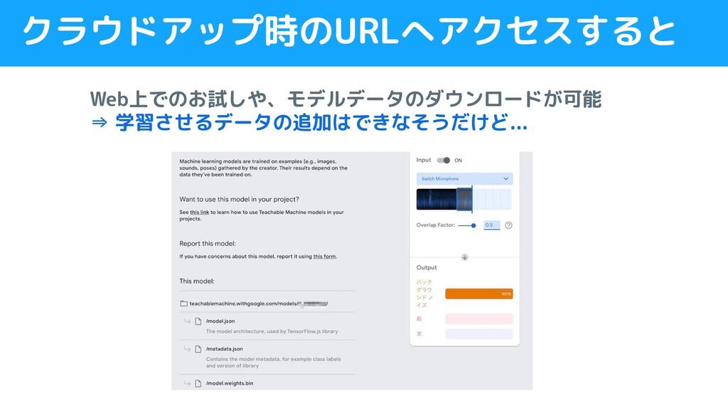 クラウドアップ時のURLへアクセスすると Web上でのお試しや、モデルデータのダウンロードが可...