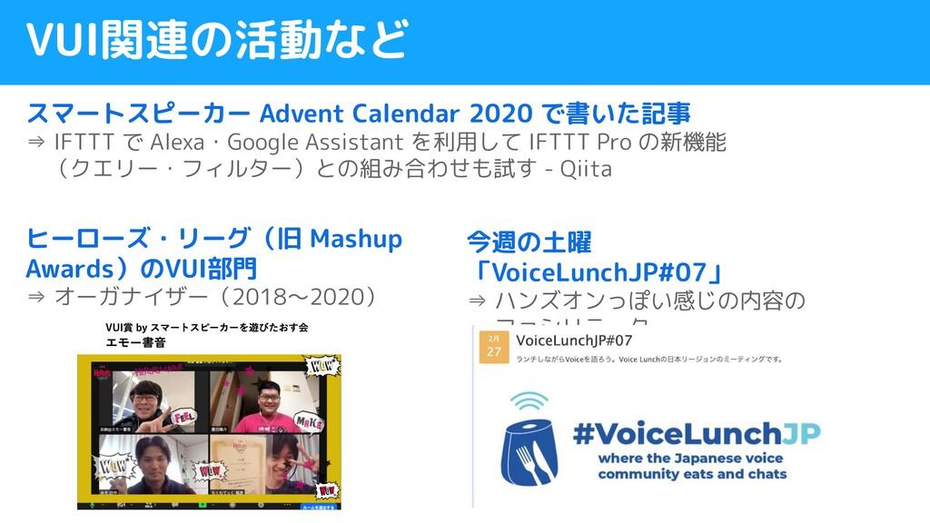VUI関連の活動など スマートスピーカー Advent Calendar 2020 で書いた記...
