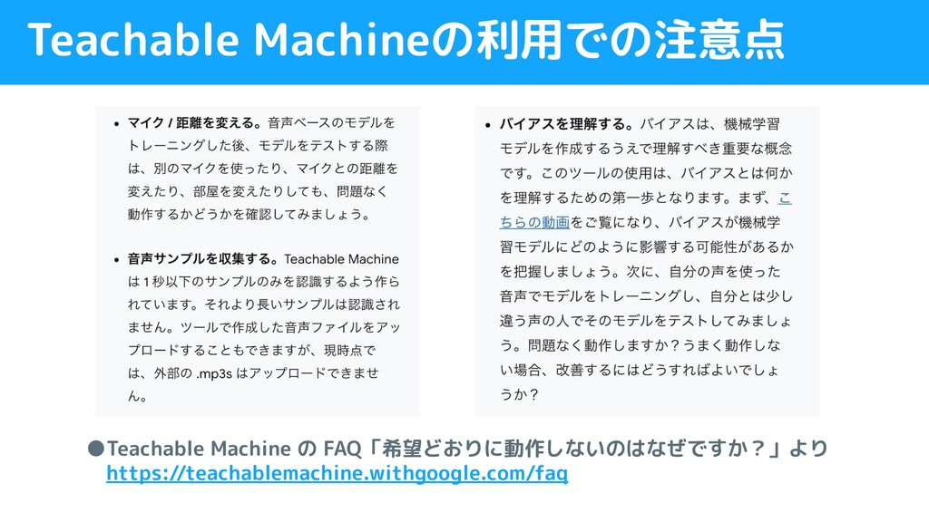Teachable Machineの利用での注意点 ●Teachable Machine の ...