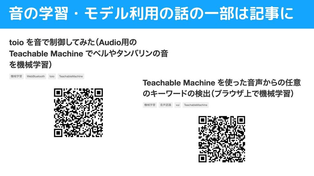 音の学習・モデル利用の話の一部は記事に