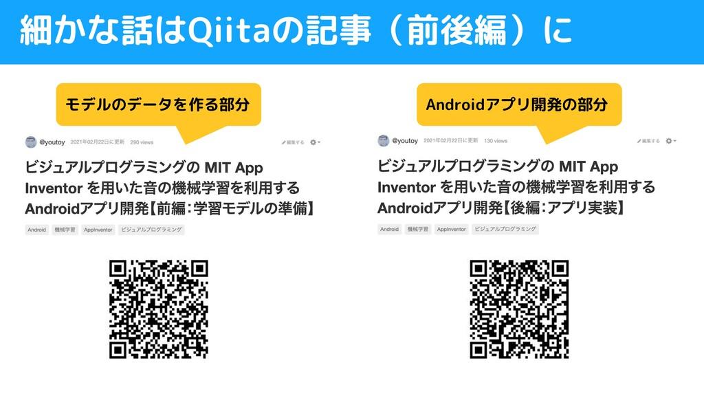細かな話はQiitaの記事(前後編)に モデルのデータを作る部分 Androidアプリ開発の部分
