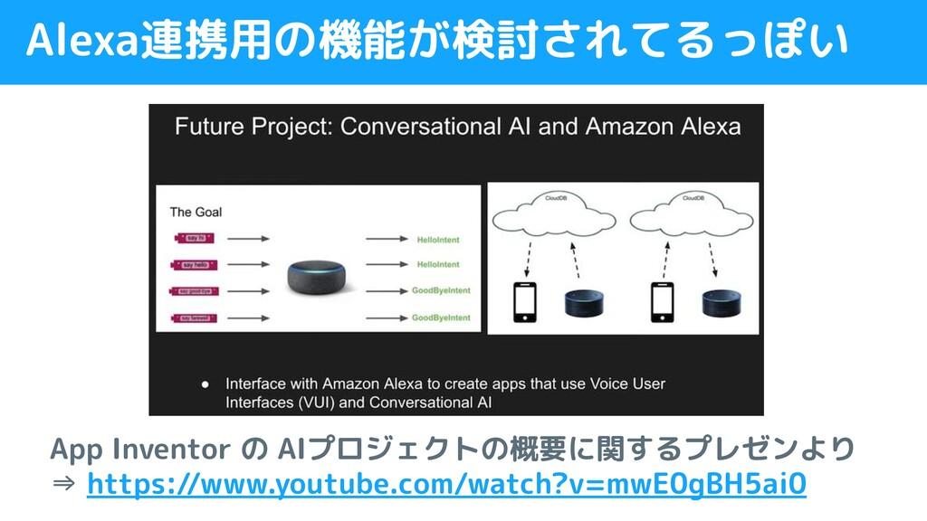 Alexa連携用の機能が検討されてるっぽい App Inventor の AIプロジェクトの概...