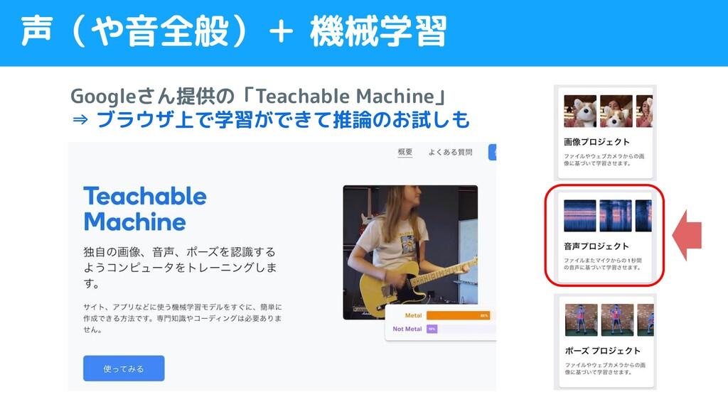 声(や音全般)+ 機械学習 Googleさん提供の「Teachable Machine」 ⇒ ...