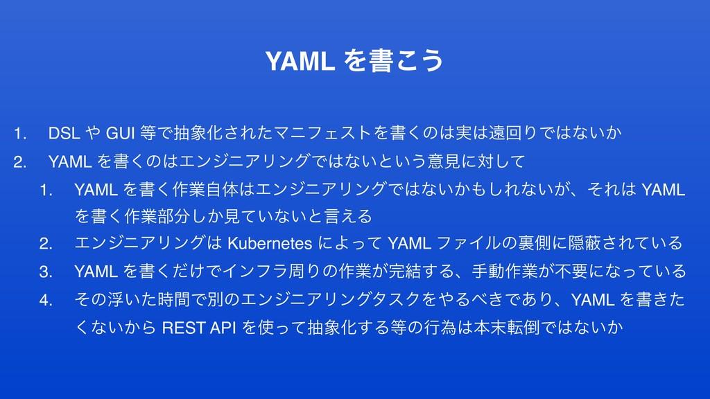 YAML Λॻ͜͏ 1. DSL  GUI ͰநԽ͞ΕͨϚχϑΣετΛॻ͘ͷ࣮ԕճΓ...