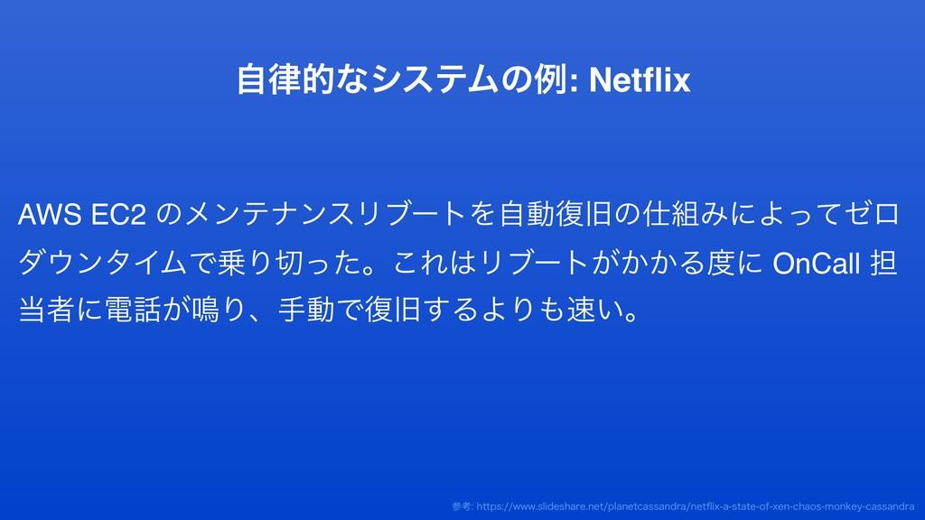ࣗతͳγεςϜͷྫ: Netflix AWS EC2 ͷϝϯςφϯεϦϒʔτΛࣗಈ෮چͷΈ...