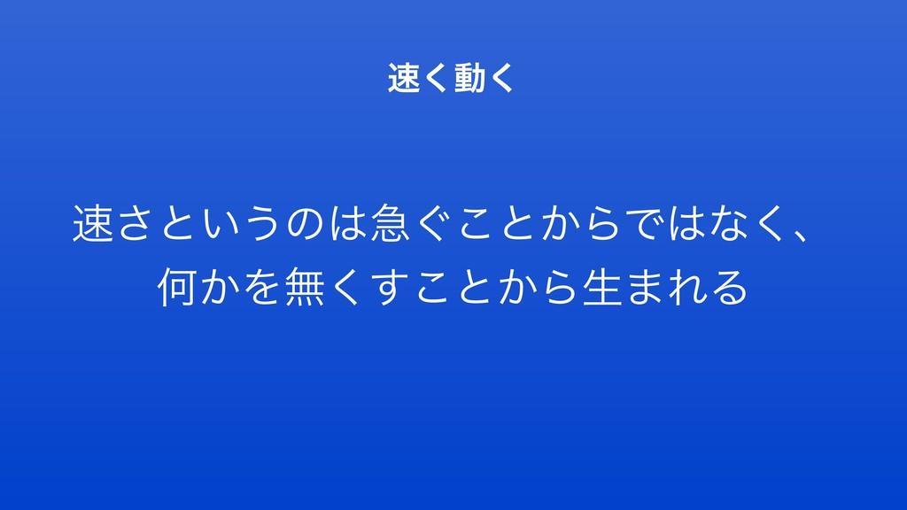 ͞ͱ͍͏ͷٸ͙͜ͱ͔ΒͰͳ͘ɺ Կ͔Λແ͘͢͜ͱ͔Βੜ·ΕΔ ͘ಈ͘
