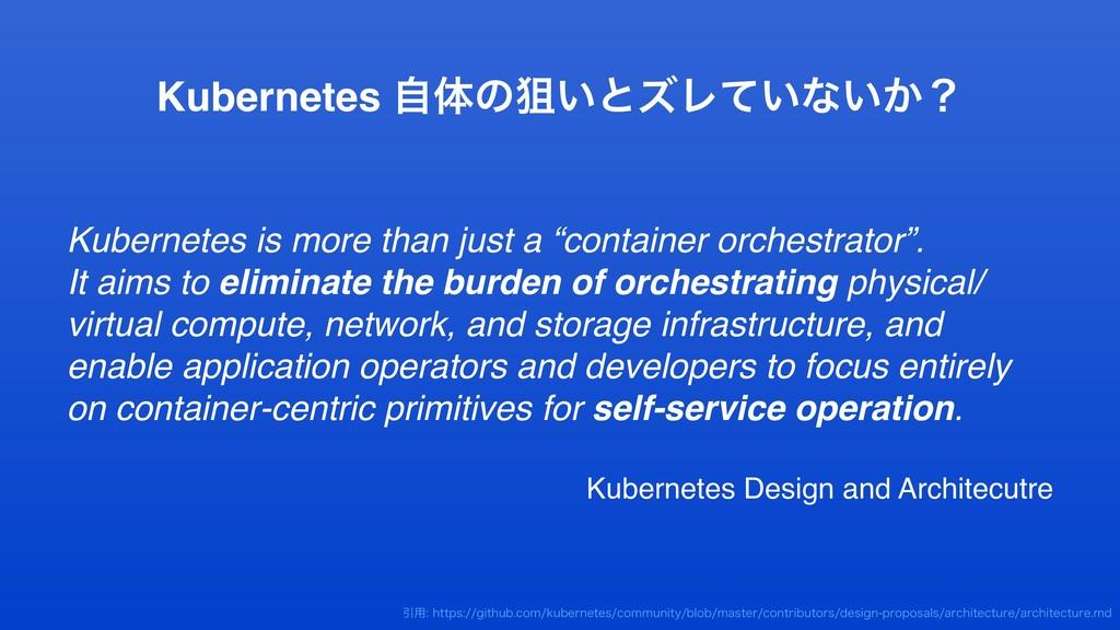 Kubernetes ࣗମͷૂ͍ͱζϨ͍ͯͳ͍͔ʁ Kubernetes is more th...