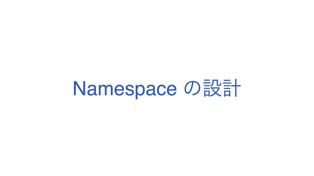 Namespace ͷઃܭ