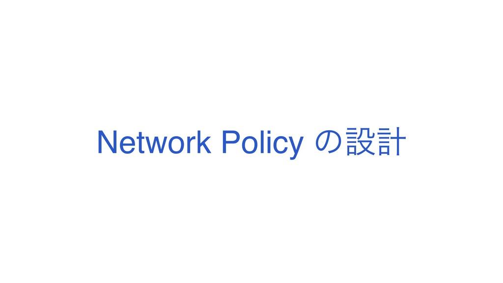 Network Policy ͷઃܭ