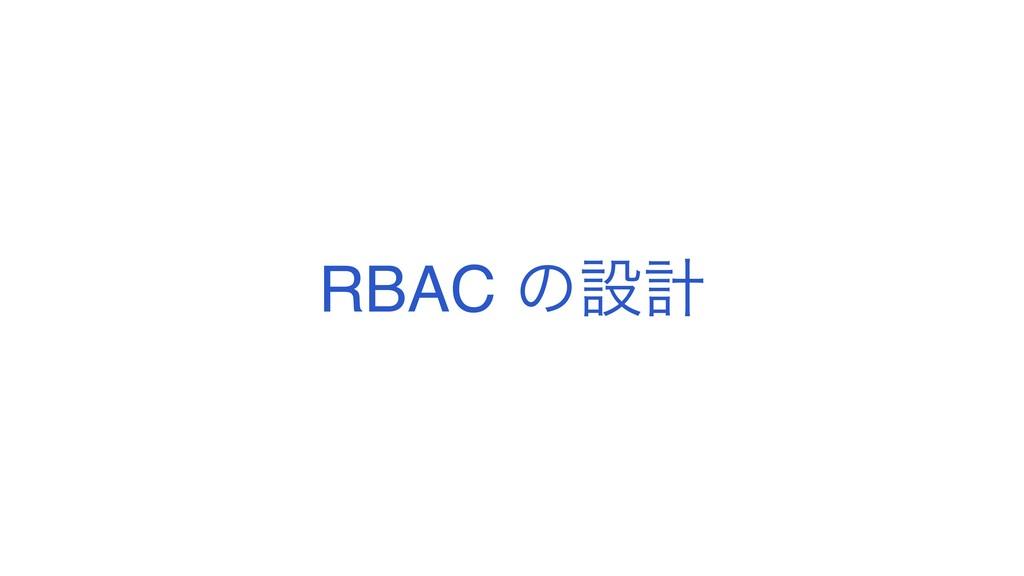 RBAC ͷઃܭ