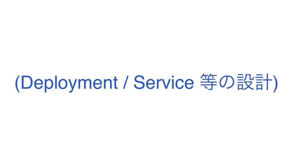 (Deployment / Service ͷઃܭ)