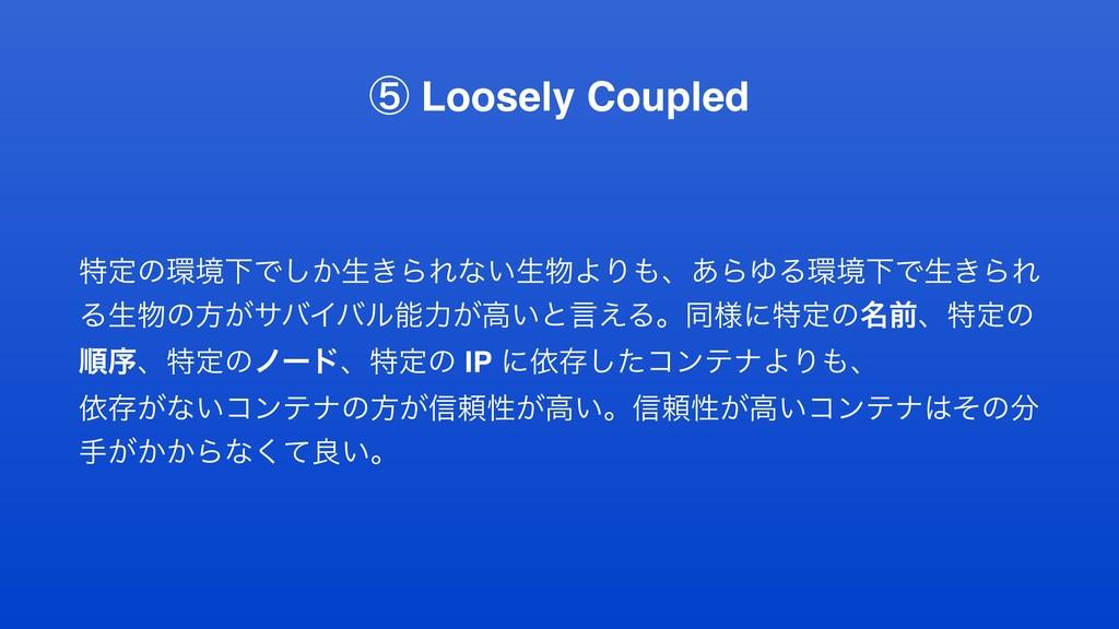 ᶇ Loosely Coupled ಛఆͷڥԼͰ͔͠ੜ͖ΒΕͳ͍ੜΑΓɺ͋ΒΏΔڥԼͰ...