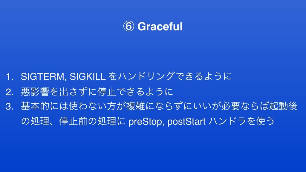 1. SIGTERM, SIGKILL ΛϋϯυϦϯάͰ͖ΔΑ͏ʹ 2. ѱӨڹΛग़ͣ͞ʹఀࢭ...