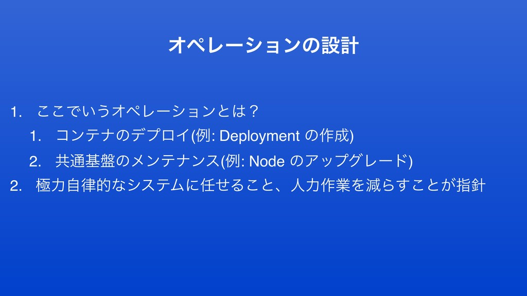 1. ͜͜Ͱ͍͏ΦϖϨʔγϣϯͱʁ 1. ίϯςφͷσϓϩΠ(ྫ: Deployment ͷ...