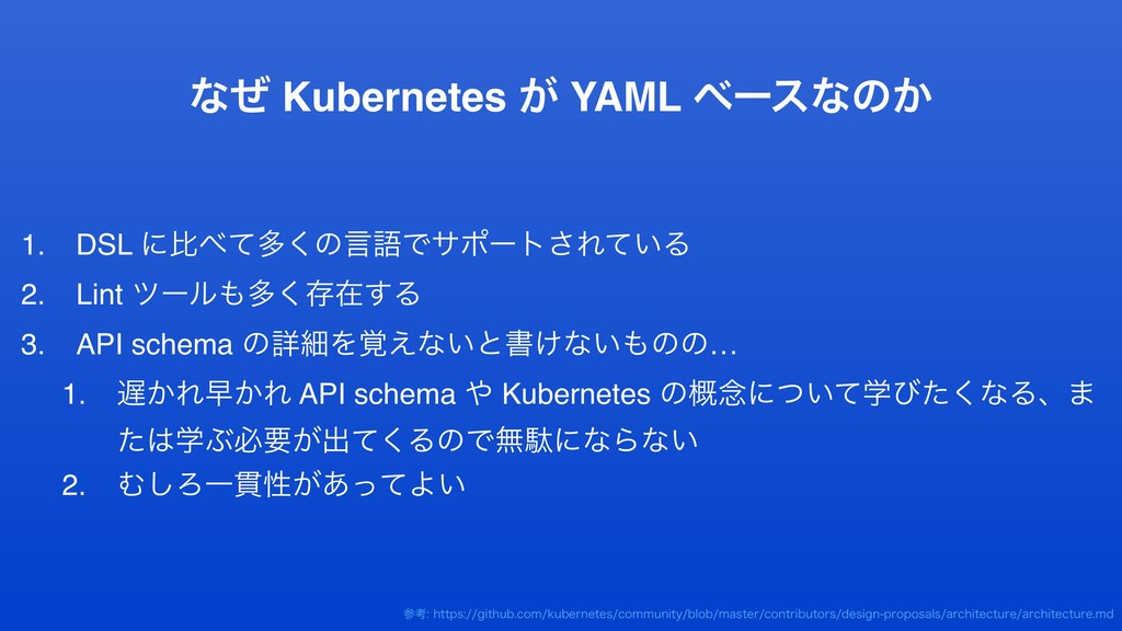 ͳͥ Kubernetes ͕ YAML ϕʔεͳͷ͔ 1. DSL ʹൺͯଟ͘ͷݴޠͰαϙ...