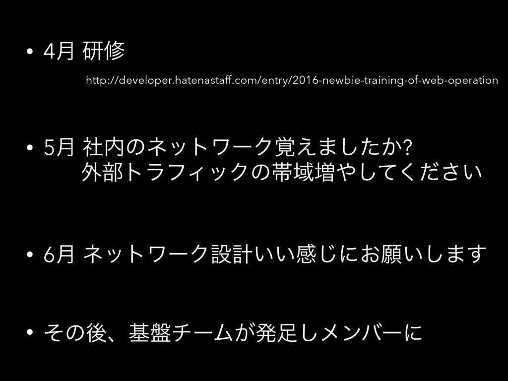 • 4݄ ݚम http://developer.hatenastaff.com/entry...
