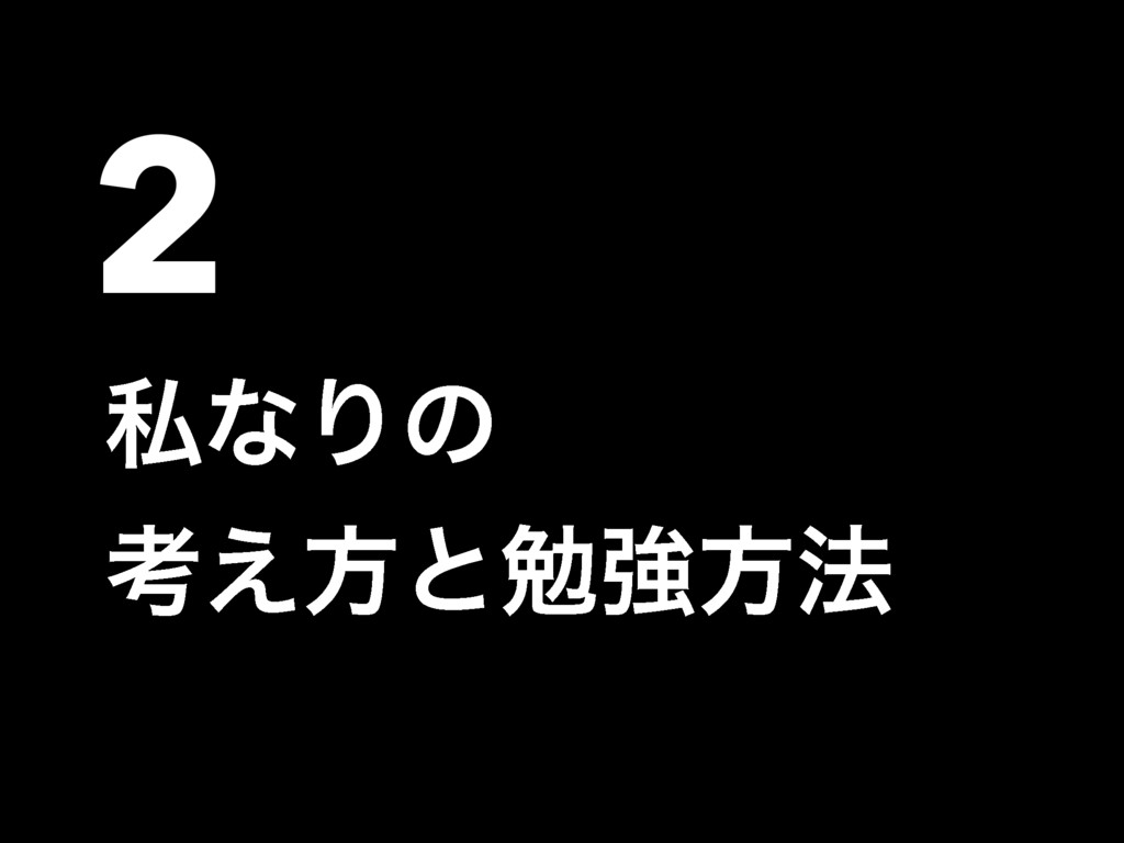 2 ࢲͳΓͷ ߟ͑ํͱษڧํ๏