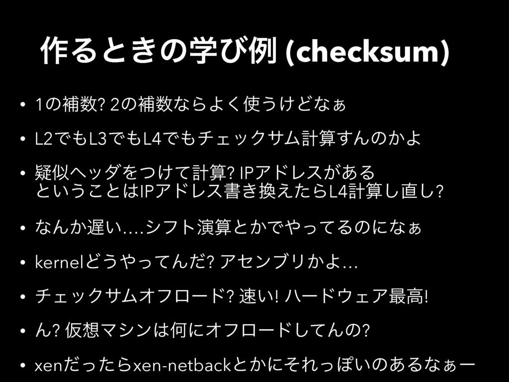 ࡞Δͱ͖ͷֶͼྫ (checksum) • 1ͷิ? 2ͷิͳΒΑ͘͏͚Ͳͳ͊ • L2...