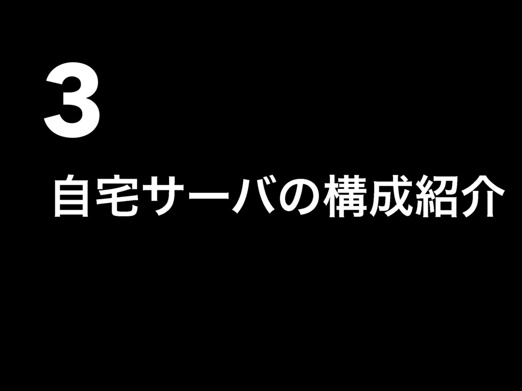 3 ࣗαʔόͷߏհ