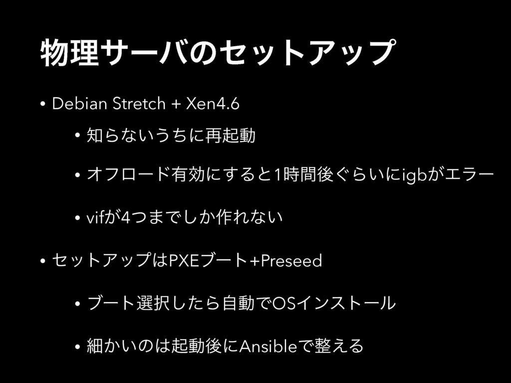 ཧαʔόͷηοτΞοϓ • Debian Stretch + Xen4.6 • Βͳ͍͏ͪ...