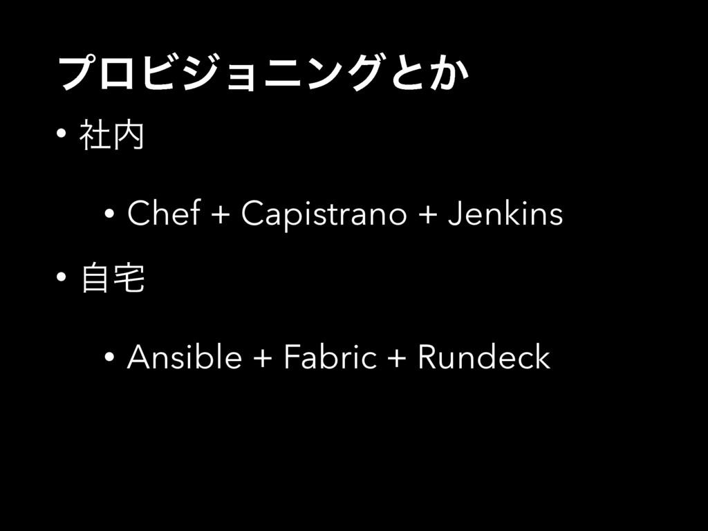 ϓϩϏδϣχϯάͱ͔ • ࣾ • Chef + Capistrano + Jenkins •...